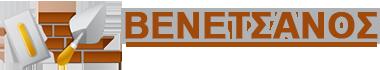 Εταιρία Δομικών Υλικών Βενετσάνος Γεώργιος - Σοφικό Κορινθίας